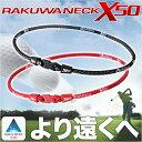 ファイテン RAKUWAネックX50  【メール便送料無料】プロゴルファーも愛用するRAKUWAネックレスでゴルフが変わる!
