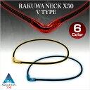 ファイテン RAKUWAネックX50 Vタイプ  【メール便送料無料】ブラックにメタリックカラーが映えるシックなかっこよさ。