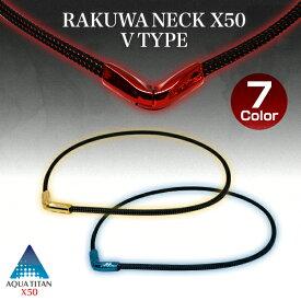 ファイテン RAKUWAネックX50 Vタイプ  【メール便】 ブラックにメタリックカラーが映えるシックなかっこよさ。