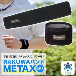 ファイテンRAKUWAバンドメタックス(2枚入り)