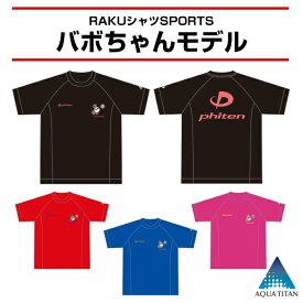 RAKUシャツSPORTS(吸汗速乾)半袖 バボちゃんモデル  【メール便】【数量限定】 左胸のバボちゃんがポイント!