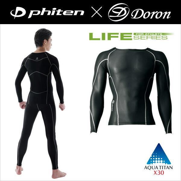 ファイテン×ドロン [LIFE] MEN'S ロングスリーブシャツ  【送料無料】吸汗速乾、優れたストレッチ性、計算された段階的着圧で効果的なトレーニングを
