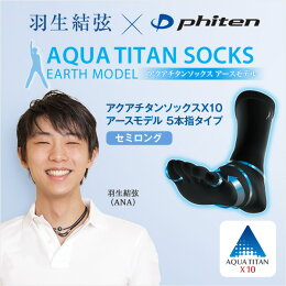 ファイテンアクアチタンソックスX10アースモデル5本指タイプセミロング(phiten)