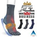 ファイテン 足王(ソッキング) ビジネス  【メール便】 外回りや立ち仕事など、ビジネスシーンの『歩く』をケアする靴下。