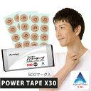 ファイテン パワーテープX30 500マーク入