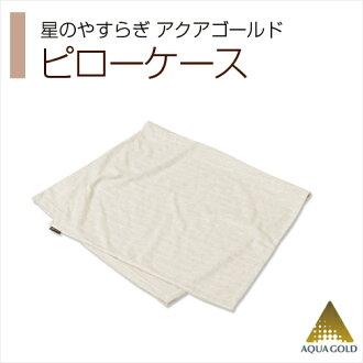 φ十星的安乐Aqua黄金枕头套