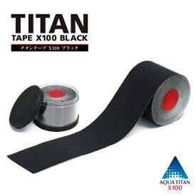 【リカバリープロジェクト対象商品】ファイテン チタンテープX100 ブラック