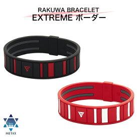 ファイテン RAKUWAブレス EXTREME ボーダー 【メール便】