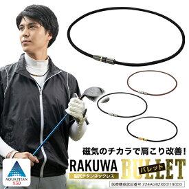 ファイテン RAKUWA磁気チタンネックレス BULLET (管理医療機器) 磁気ネックレス おしゃれ【メール便】