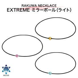 ファイテン RAKUWAネック EXTREME ミラーボール(ライト) 【メール便】