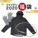 ファイテン 2020年福袋 【他商品との...