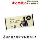 【増税前のまとめ買い】ファイテン メタックステープ 300マーク入 ×3点