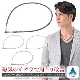 ファイテン RAKUWA磁気チタンネックレス メタルトップ Vタイプ(管理医療機器) 磁気ネックレス 健康 ネックレス おしゃれ