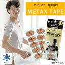 ファイテン メタックステープ 50マーク入 【メール便】