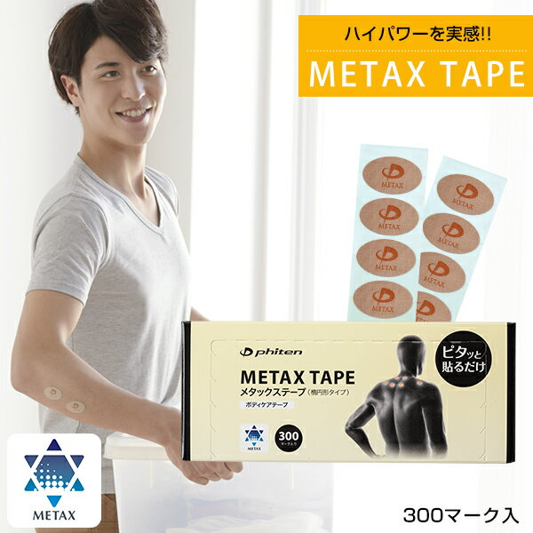 ファイテン メタックステープ 300マーク入