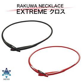 ファイテン RAKUWAネック EXTREME クロス ネックレス おしゃれ スポーツ 【メール便】