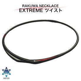 ファイテン RAKUWAネック EXTREME ツイスト ネックレス スポーツ おしゃれ 【メール便】