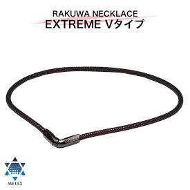 ファイテン RAKUWAネック EXTREME Vタイプ ネックレス おしゃれ 【メール便】