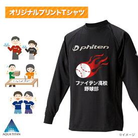 ファイテン オリジナルプリントTシャツ(長袖) 【他商品との同梱不可】