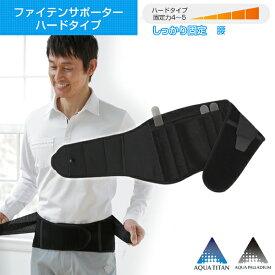ファイテンサポーター 腰用 ハードタイプ