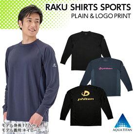 ファイテン RAKUシャツSPORTS(SMOOTH DRY) 長袖【メール便】