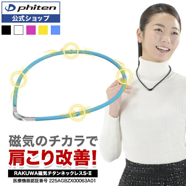ファイテン RAKUWA磁気チタンネックレスS-||