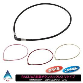 ファイテン RAKUWA磁気チタンネックレス Vタイプ 【メール便】
