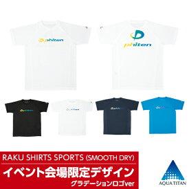 ファイテン RAKUシャツSPORTS(SMOOTH DRY)半袖 グラデーション ・ ラメグラデ 【メール便】