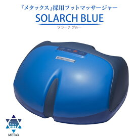 ファイテン ソラーチ Blue