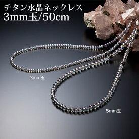 ファイテン チタン水晶ネックレス 50cm(3mm玉)