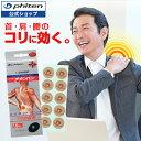 ファイテン チタンバン 貼るだけ簡単!肩こり・首こり・腰痛に。