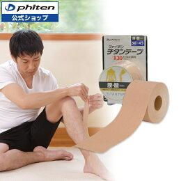 ファイテンチタンテープX30伸縮タイプ(5cm幅)