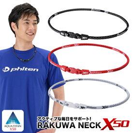 ファイテン RAKUWAネックX50 ネックレス スポーツ おしゃれ 【メール便】