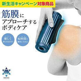 【新生活キャンペーン対象商品】ファイテン 筋膜スクレイパー