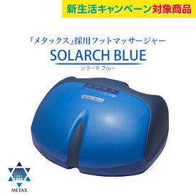 【新生活キャンペーン対象商品】ソラーチ Blue