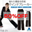 【50%OFF】ファイテン ウインドブレーカー ボトムス レディース