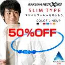 【50%OFF】ファイテン RAKUWAネックX50 スリムタイプ