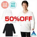 【50%OFF】ファイテン RAKUシャツ メンズインナーV首 8分袖