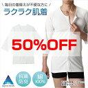 【50%OFF】ファイテン ラクラク肌着 紳士用 7分袖