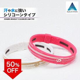 【50%OFF】 ファイテン RAKUWAブレスS スラッシュラインラメタイプ 【メール便】