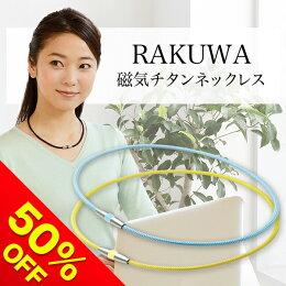 【50%OFF】ファイテンRAKUWA磁気チタンネックレス(phiten)