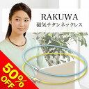 【50%OFF】 ファイテン RAKUWA磁気チタンネックレス