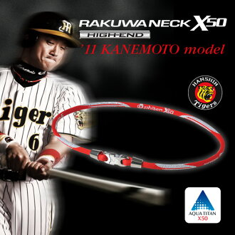 Phiten RAKUWA neck X50 high-end ' 11 gold model