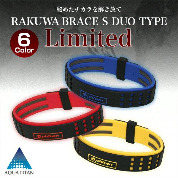 【30%OFF】 ファイテン RAKUWAブレスS DUOタイプ Limited