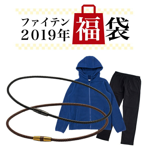 ファイテン 2019年福袋【他商品との同梱不可】