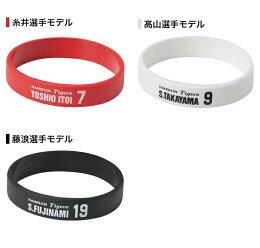 ファイテンラバーブレス阪神タイガース選手モデル