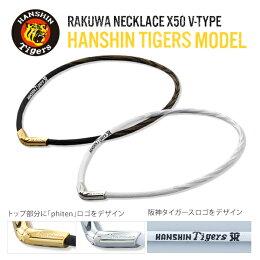ファイテンRAKUWAネックX50Vタイプ阪神タイガースモデル(phiten)