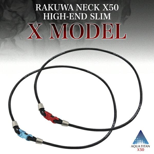 【30%OFF】 ファイテン RAKUWAネックX50 ハイエンドスリム Xモデル