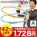 【42%OFF】ファイテン RAKUWAネックX50 【楽天スーパーSALE ポイント10倍】