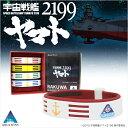 ファイテン RAKUWAブレスS 宇宙戦艦ヤマト2199 BOX入り4本セット